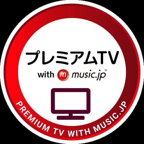 プレミアムTV with music.jp