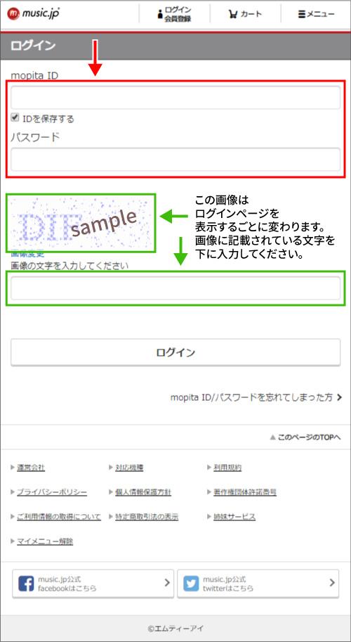 mopita ID / パスワードを入力してログイン